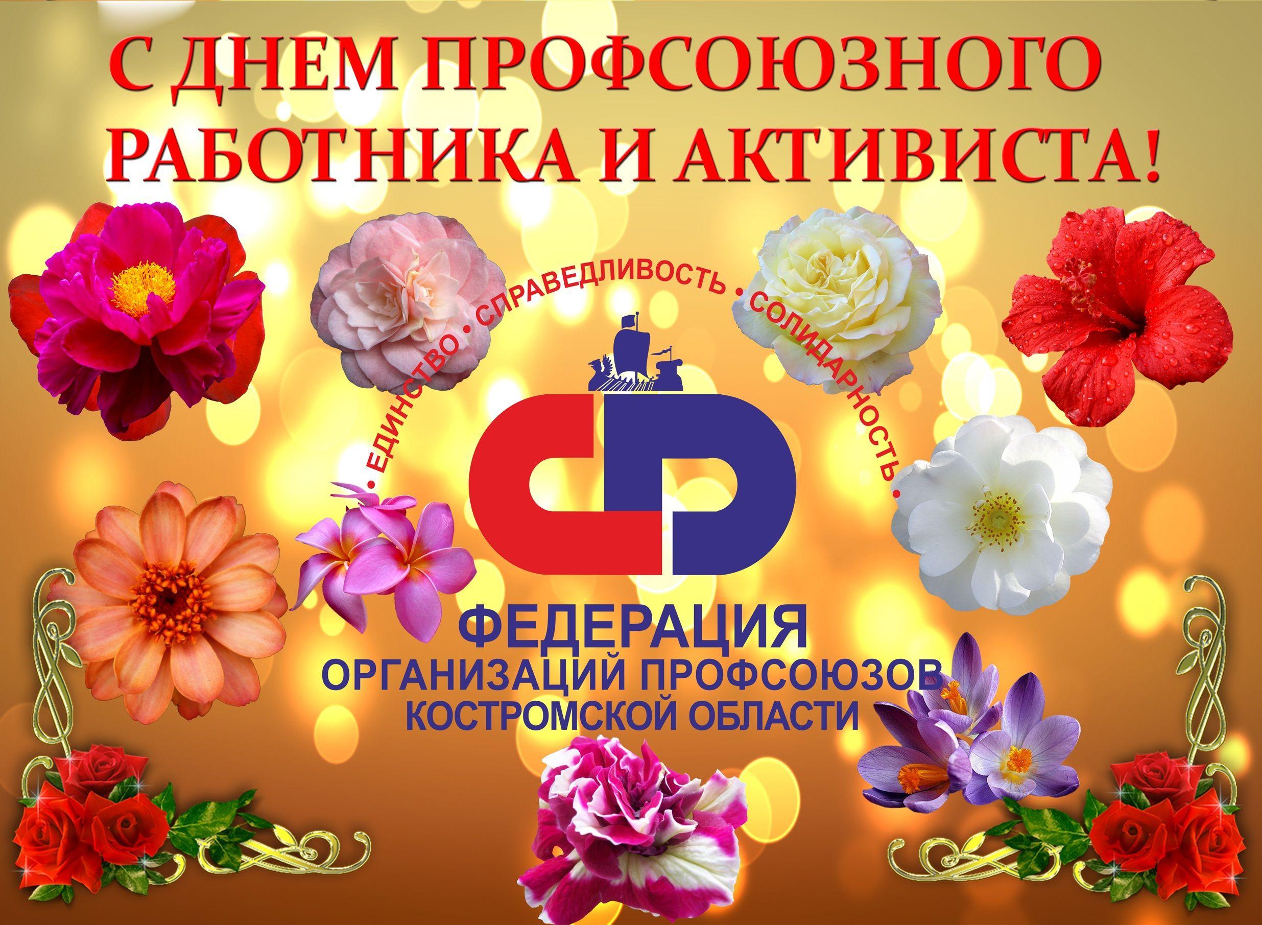Поздравления работнику профсоюза